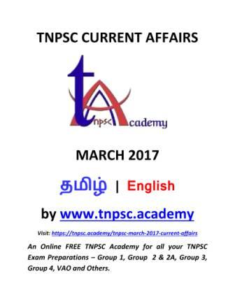 TNPSC March 2017 Current Affairs