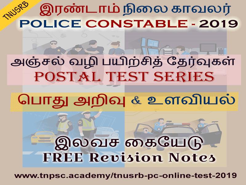 PC Test Series