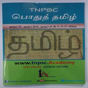 TNPSC General Tamil