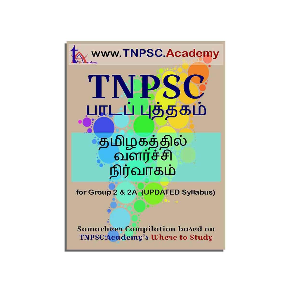 TNPSC Development Administration in Tamil
