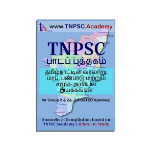 TNPSC Culture, Heritage in Tamil