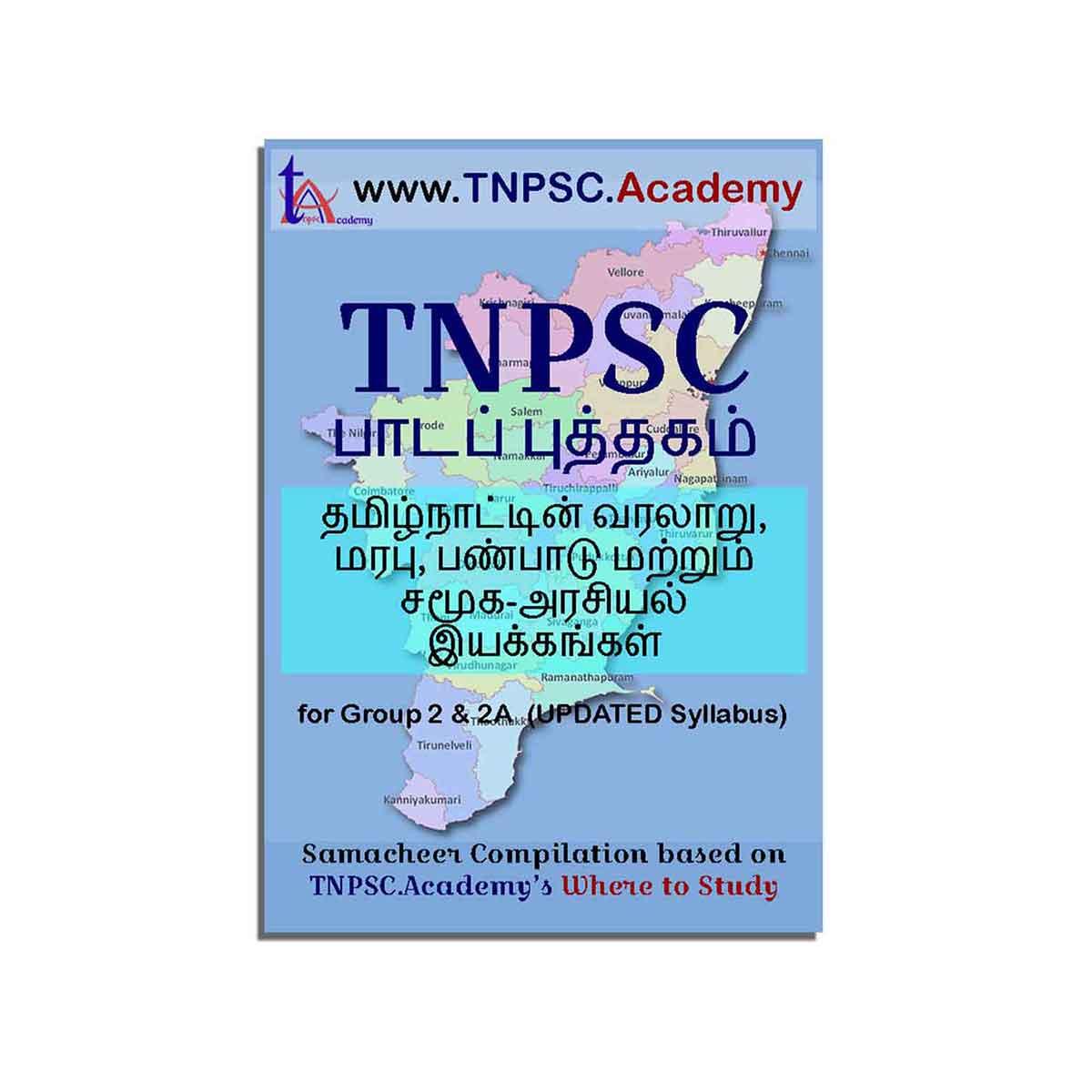 TNPSC Culture, Heritage in Tamil