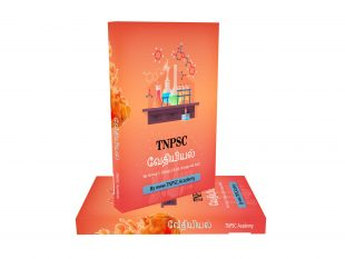 Chemistry Book Tamil