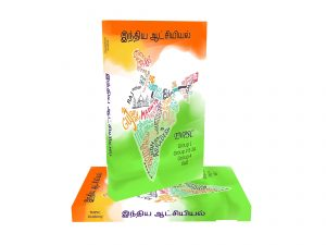 Polity Tamil Book