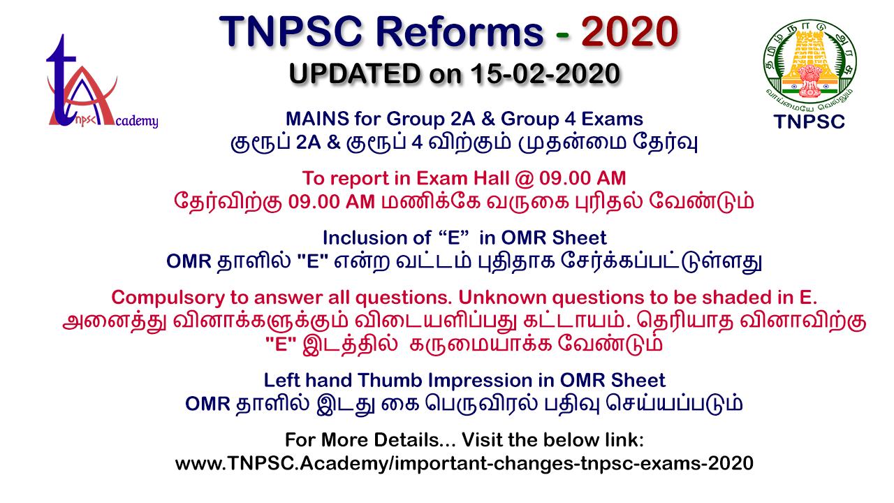 TNPSC Reform 2020